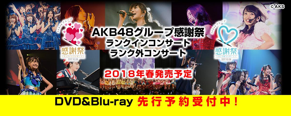 AKB48グループ感謝祭 DVD&BD