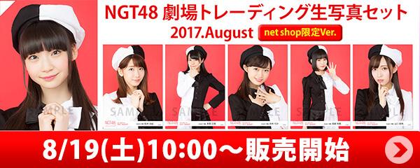 NGT48 劇場トレーディング生写真セット2017.August net shop限定Ver.