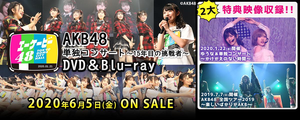AKB48単独コンサート~15年目の挑戦者~ DVD&Blu-ray