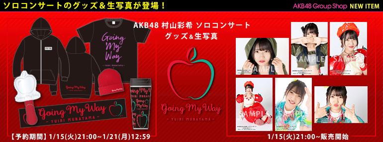 AKB48 村山彩希ソロコンサート~私は私の道を行く~