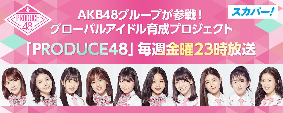 6月15日(金)より毎週金曜23時より日本語字幕付PRODUCE48を日韓同時放送