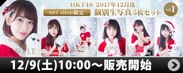 HKT48 2017年12月度 net shop限定個別生写真5枚セットvol.1