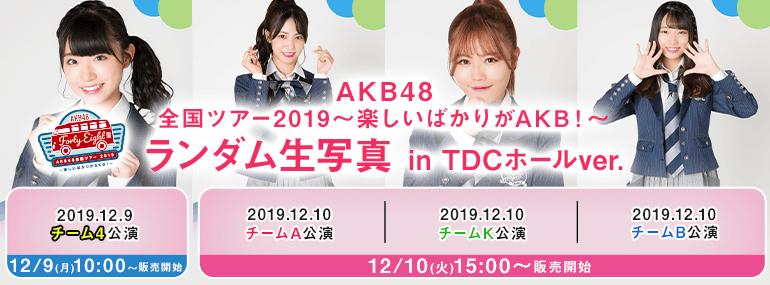 AKB48 全国ツアー2019~楽しいばかりがAKB!~ ランダム生写真