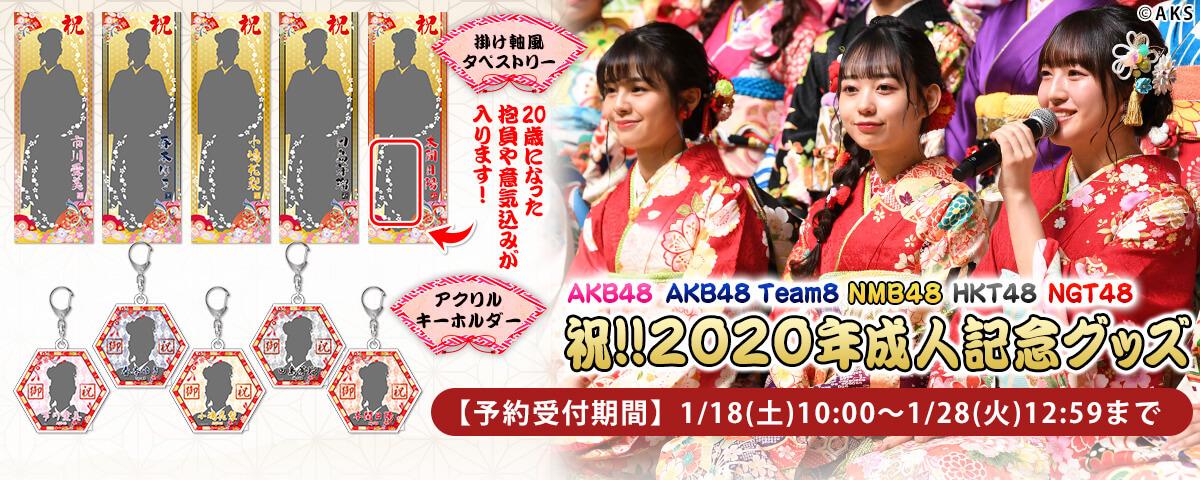AKB48 グループ祝!!2020年成人