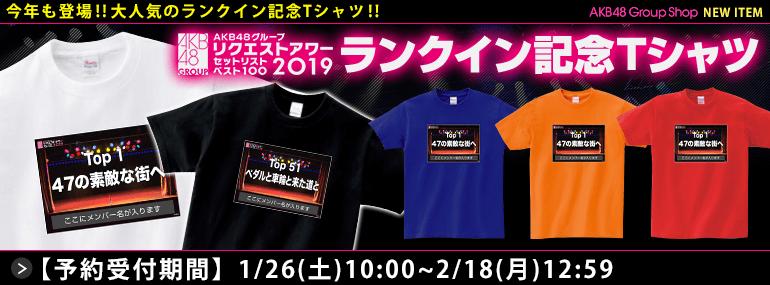 AKB48グループ リクエストアワー セットリストベスト100 2019 ランクイン記念Tシャツ