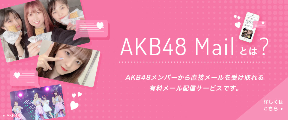 AKB48 Mailとは?